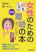 女性のための損をしない離婚の本 離婚のしくみと手続きをストーリー形式でやさしく解説 2014第4版