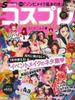 S Cawaii!Beauty♥ vol.2 コスプレメイク&fashionのアイデアまとめてみた♥(主婦の友生活シリーズ)