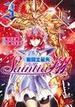 聖闘士星矢セインティア翔 3 (チャンピオンREDコミックス)(チャンピオンREDコミックス)