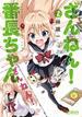 ざんねん!番長ちゃん 2 (MFコミックスアライブシリーズ)(MFコミックス アライブシリーズ)