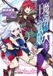 魔弾の王と戦姫 6 (MFコミックス)(MFコミックス)