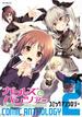 ガールズ&パンツァーコミックアンソロジー 2 (MFコミックス)(MFコミックス)