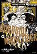 ドロボウナイトトリック 2 (MFコミックス)(ジーンシリーズ)