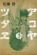 アコヤツタヱ 3 (週刊少年マガジンKC)(少年マガジンKC)