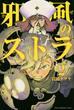 邪風のストラ 2 (週刊少年マガジンKC)(少年マガジンKC)