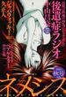 NEMESIS #18(2014年秋号) (シリウスKCDX)