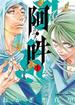 阿・吽 1 (ビッグスピリッツコミックススペシャル)(ビッグコミックス)