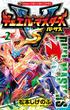 デュエル・マスターズVS 2 (コロコロコミックス)(コロコロコミックス)