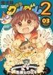 魔法陣グルグル2 03(ガンガンコミックスONLINE)