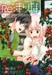 Re:まりな 4(ジェッツコミックス)