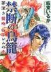禁断の鳥籠罪深き接吻、ハーレムの恋 (BUNKASHA COMICS)(ぶんか社コミックス)