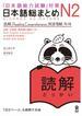 日本語総まとめN2読解 「日本語能力試験」対策