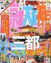京都・大阪・神戸 '15(マップルマガジン)
