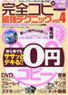 完全コピー最強テクニック vol.4 あらゆるコンテンツのコピーテクニックがこの1冊に集結!!