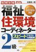 福祉住環境コーディネーター2級スピードテキスト&問題集 短期合格 第2版