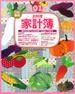 日記兼用お料理家計簿 2015(GAKKEN HIT MOOK)