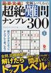 限・界・突・破!究極レベルの超絶難問ナンプレ300 VOL.3(学研MOOK)