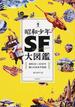 昭和少年SF大図鑑 昭和20〜40年代僕らの未来予想図 新装版