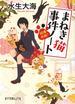 招運来福!まねき猫事件ノート(ポプラ文庫ピュアフル)