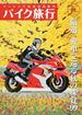 バイク旅行 ツーリング生活の道案内 VOL.13(2014秋号)(サンエイムック)