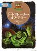 トイ・ストーリー・オブ・テラー 2〜4歳向け(ディズニーゴールド絵本)