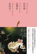 日本文学全集 19 石川淳