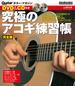 究極のアコギ練習帳 完全版(ギター・マガジン)
