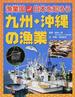 漁業国日本を知ろう 九州・沖縄の漁業