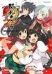 閃乱カグラ2−真紅−コミックアンソロジー (DNAメディアコミックス)(DNAメディアコミックス)