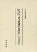 平安時代の佛書に基づく漢文訓讀史の研究 第四册