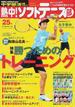 熱中!ソフトテニス部 中学部活応援マガジン Vol.25(2014) 勝つためのトレーニング・全中ワイドレポート(B.B.MOOK)
