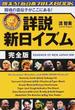 詳説新日イズム 完全版 闘魂の遺伝子がここにある! 燃えろ!新日本プロレスBOOK