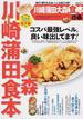 川崎蒲田大森食本ぴあ 地元で愛されるおいしいお店214軒!(ぴあMOOK)