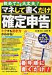 マネして書くだけ確定申告 平成27年3月締切分 初めてでも大丈夫!