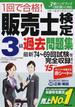 1回で合格!販売士検定3級過去問題集 3級ハンドブック(改訂版)に対応 '15年版