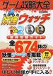 ゲーム攻略大全妖怪ウォッチ1&2元祖本家最終攻略ガイド 全674体の妖怪データを掲載!!