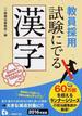 教員採用試験にでる漢字 2016年度版