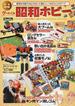 グッとくる昭和ホビー 昭和を代表する心トキめいた懐かしい「おもちゃ」のすべて 完全保存版
