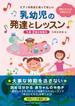 乳幼児の発達とレッスン ピアノの先生に知ってほしい 1歳・2歳の指導法 保育士さんにもお母さんにも