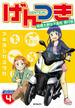げんつき 4 相模大野女子高校原付部 (MFコミックス)(フラッパーシリーズ)