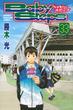 ベイビーステップ 33 (講談社コミックスマガジン)