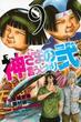 神さまの言うとおり弐 9 (週刊少年マガジンKC)