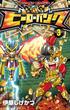 ヒーローバンク 3 (コロコロコミックス)(コロコロコミックス)