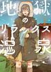 地獄のリラックス温泉 1 (BUNCH COMICS)(バンチコミックス)