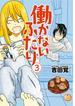 働かないふたり 3 (BUNCH COMICS)(バンチコミックス)