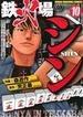 鉄火場のシン 10 (近代麻雀コミックス)(近代麻雀コミックス)