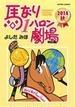馬なり1ハロン劇場 2014秋 (ACTION COMICS)