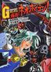 超級!機動武闘伝Gガンダム爆熱・ネオホンコン! 5 (角川コミックス・エース)(角川コミックス・エース)
