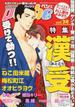 GUSH pêche vol.34 もぎたてキュート・生しぼり♥ (KAIOHSHA COMICS)(GUSH COMICS)