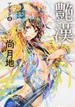 艶漢 8 (WINGS COMICS)(WINGS COMICS(ウィングスコミックス))